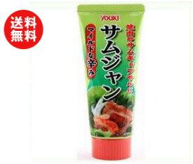 送料無料 ユウキ食品 サムジャン チューブ 90g×10本入 ※北海道・沖縄・離島は別途送料が必要。