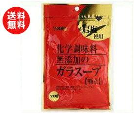 【送料無料】【2ケースセット】ユウキ食品 化学調味料無添加のガラスープ 70g×10袋入×(2ケース) ※北海道・沖縄・離島は別途送料が必要。