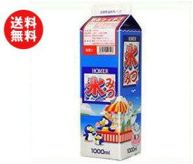 【送料無料】【2ケースセット】ホーマー 氷みつイチゴ 1000ml紙パック×12本入×(2ケース) ※北海道・沖縄・離島は別途送料が必要。