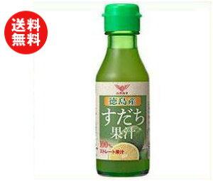 送料無料 ハグルマ 徳島産 すだち果汁 100ml瓶×12(6×2)本入 ※北海道・沖縄・離島は別途送料が必要。