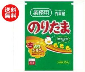 送料無料 【2袋セット】丸美屋 のりたま(業務用) 250g×1袋入×(2袋) ※北海道・沖縄・離島は別途送料が必要。