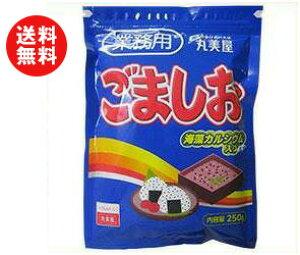 送料無料 丸美屋 ごましお(業務用) 250g×1袋入 ※北海道・沖縄・離島は別途送料が必要。