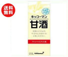 送料無料 キッコーマン 甘酒 200ml紙パック×18本入 ※北海道・沖縄・離島は別途送料が必要。