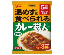 送料無料 グリコ 常備用カレー職人3食パック 甘口 (170g×3袋)×10袋入 北海道・沖縄・離島は別途送料が必要。