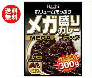 【送料無料】ハチ食品 メガ盛りカレー ブラック 中辛 300g×20個入 ※北海道・沖縄・離島は別途送料が必要。