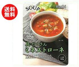 【送料無料】ハチ食品 スープセレクト ミネストローネ 180g×20袋入 ※北海道・沖縄・離島は別途送料が必要。