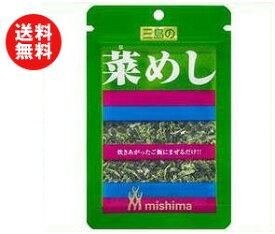 【送料無料】三島食品 菜めし 18g×10袋入 ※北海道・沖縄・離島は別途送料が必要。