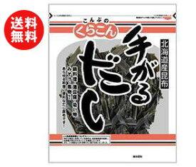 【送料無料】【2ケースセット】くらこん 手がるだし 80g×10袋入×(2ケース) ※北海道・沖縄・離島は別途送料が必要。