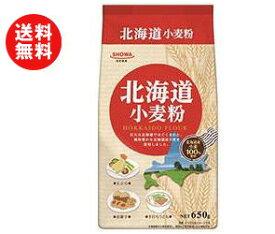 送料無料 昭和産業 (SHOWA) 北海道小麦粉 650g×20袋入 ※北海道・沖縄・離島は別途送料が必要。
