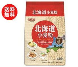 送料無料 昭和産業 (SHOWA) 北海道小麦粉 400g×20袋入 ※北海道・沖縄・離島は別途送料が必要。