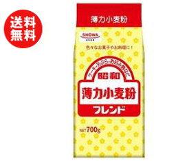 送料無料 昭和産業 (SHOWA) フレンド(薄力小麦粉) 700g×20袋入 ※北海道・沖縄・離島は別途送料が必要。