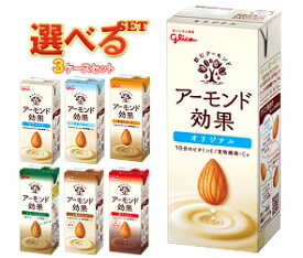 【送料無料】グリコ乳業 アーモンド効果 選べる3ケースセット 200ml紙パック×72(24×3)本入 ※北海道・沖縄・離島は別途送料が必要。