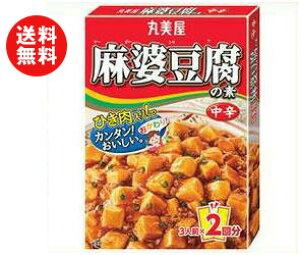 送料無料 丸美屋 麻婆豆腐の素 中辛 162g×10箱入 ※北海道・沖縄・離島は別途送料が必要。