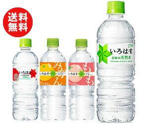 【送料無料】コカコーラ いろはすシリーズ 詰め合わせセット 555mlペットボトル×24(4種×6)本入 ※北海道・沖縄・離島は別途送料が必要。