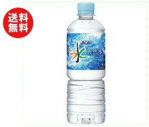【送料無料】アサヒ飲料 おいしい水 天然水【自動販売機用】 600mlペットボトル×24本入 ※北海道・沖縄・離島は別途送料が必要。