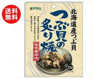 送料無料 カンピー 北海道産つぶ貝の炙り焼 35g×10袋入 北海道・沖縄・離島は別途送料が必要。