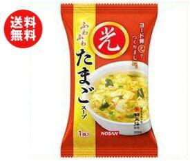 送料無料 日本農産工業 ヨード卵・光 ふわふわたまごスープ 1食×20袋入 ※北海道・沖縄・離島は別途送料が必要。