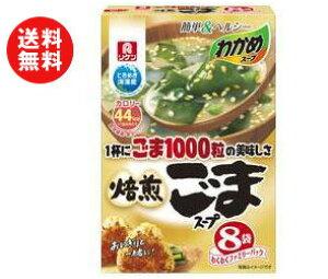 送料無料 理研ビタミン わかめスープ ごま1000粒の美味しさ 焙煎ごまスープ わくわくファミリーパック 8袋入 (9.8g×8袋)×6箱入 ※北海道・沖縄・離島は別途送料が必要。