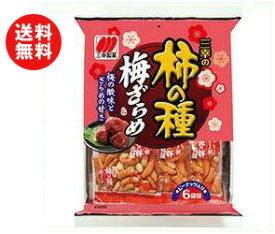【送料無料】三幸製菓 三幸の柿の種 梅ざらめ 131g×12個入 ※北海道・沖縄・離島は別途送料が必要。