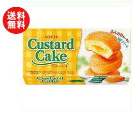 【送料無料】ロッテ カスタードケーキ 6個×5箱入 ※北海道・沖縄・離島は別途送料が必要。