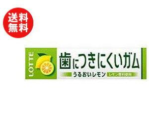 送料無料 ロッテ フリーゾーンガム 歯につきにくいガム レモン 9枚×15個入 ※北海道・沖縄・離島は別途送料が必要。