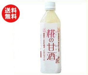 送料無料 【2ケースセット】樽の味 糀の甘酒 500mlペットボトル×12本入×(2ケース) ※北海道・沖縄・離島は別途送料が必要。
