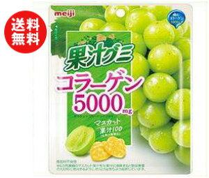 送料無料 明治 果汁グミ コラーゲンマスカット 68g×8袋入 ※北海道・沖縄・離島は別途送料が必要。