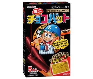 【送料無料】【2ケースセット】三立製菓 ミニチョコバット 5本×5箱入×(2ケース) ※北海道・沖縄・離島は別途送料が必要。