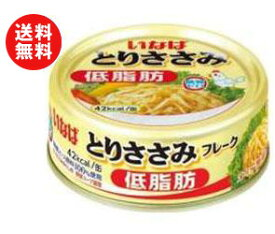 送料無料 【2ケースセット】いなば食品 とりささみフレーク低脂肪 70g缶×24個入×(2ケース) ※北海道・沖縄・離島は別途送料が必要。