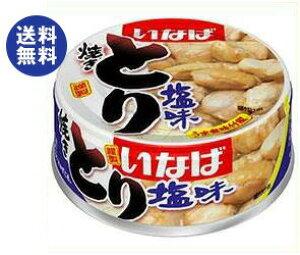 送料無料 【2ケースセット】いなば食品 とり塩味 65g缶×24個入×(2ケース) ※北海道・沖縄・離島は別途送料が必要。