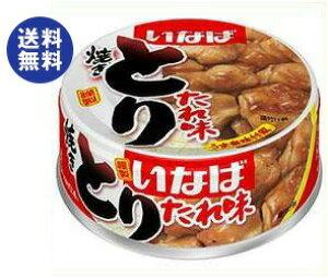 送料無料 【2ケースセット】いなば食品 とりたれ味 65g缶×24個入×(2ケース) ※北海道・沖縄・離島は別途送料が必要。