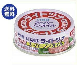 送料無料 いなば食品 ライトツナスーパーノンオイル国産 70g缶×24個入 ※北海道・沖縄・離島は別途送料が必要。