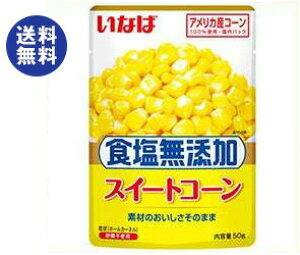 送料無料 いなば食品 食塩無添加スイートコーン 50gパウチ×10袋入 ※北海道・沖縄・離島は別途送料が必要。