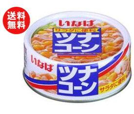 送料無料 【2ケースセット】いなば食品 ツナコーン 75g缶×24個入×(2ケース) ※北海道・沖縄・離島は別途送料が必要。