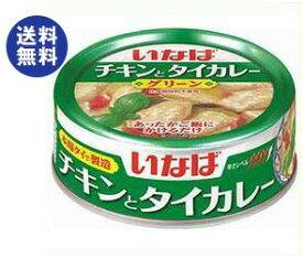 送料無料 いなば食品 チキンとタイカレー グリーン 125g缶×24個入 ※北海道・沖縄・離島は別途送料が必要。