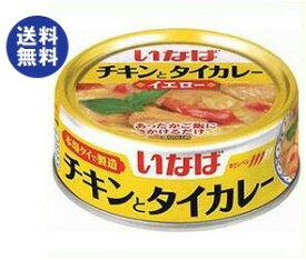 送料無料 いなば食品 チキンとタイカレー イエロー 125g缶×24個入 ※北海道・沖縄・離島は別途送料が必要。