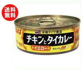 送料無料 【2ケースセット】いなば食品 チキンとタイカレー イエロー 115g缶×24個入×(2ケース) ※北海道・沖縄・離島は別途送料が必要。