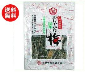 【送料無料】中野物産 おしゃぶり昆布梅 11g×10袋入 ※北海道・沖縄・離島は別途送料が必要。