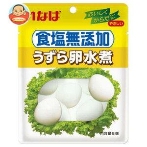 送料無料 【2ケースセット】いなば食品 食塩無添加 うずら卵水煮 6個×8袋入×(2ケース) ※北海道・沖縄・離島は別途送料が必要。
