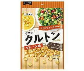 送料無料 日本製粉 ニップン クルトン プレーン味 30g×20袋入 ※北海道・沖縄・離島は別途送料が必要。