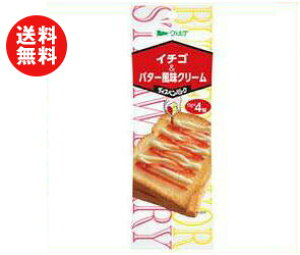 送料無料 【2ケースセット】アヲハタ ヴェルデ イチゴ&バター風味クリーム 13g×4×12袋入×(2ケース) ※北海道・沖縄・離島は別途送料が必要。
