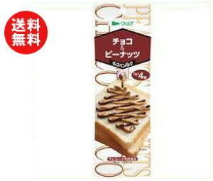 送料無料 アヲハタ ヴェルデ チョコ&ピーナッツ 13g×4×12袋入 ※北海道・沖縄・離島は別途送料が必要。