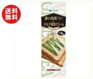 送料無料 アヲハタ ヴェルデ 濃い抹茶&ミルク風味クリーム 11g×4×12袋入 ※北海道・沖縄・離島は別途送料が必要。