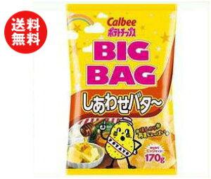 送料無料 カルビー BIG BAG ポテトチップス しあわせバタ〜 170g×12袋入 ※北海道・沖縄・離島は別途送料が必要。