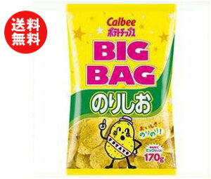 送料無料 カルビー BIG BAG ポテトチップス のりしお 170g×12袋入 ※北海道・沖縄・離島は別途送料が必要。