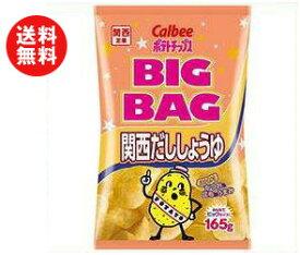 【送料無料】カルビー BIG BAG ポテトチップス 関西だししょうゆ 165g×12袋入 ※北海道・沖縄・離島は別途送料が必要。