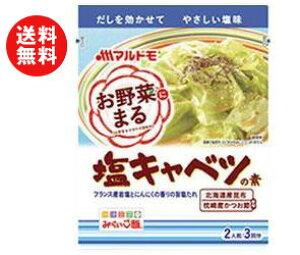 送料無料 【2ケースセット】マルトモ お野菜まる 塩キャベツの素 (40g×3袋)×10袋入×(2ケース) ※北海道・沖縄・離島は別途送料が必要。