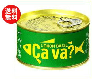 送料無料 岩手缶詰 国産サバのレモンバジル味 170g×12個入 ※北海道・沖縄・離島は別途送料が必要。