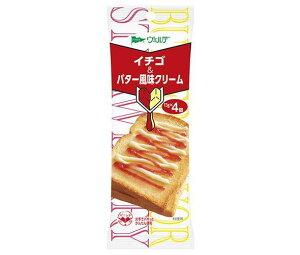 送料無料 アヲハタ ヴェルデ イチゴ&バター風味クリーム (13g×4個)×12袋入 北海道・沖縄・離島は別途送料が必要。