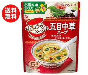 送料無料 【2ケースセット】アマノフーズ フリーズドライ きょうのスープ 五目中華スープ 5食×6袋入×(2ケース) ※北海道・沖縄・離島は別途送料が必要。
